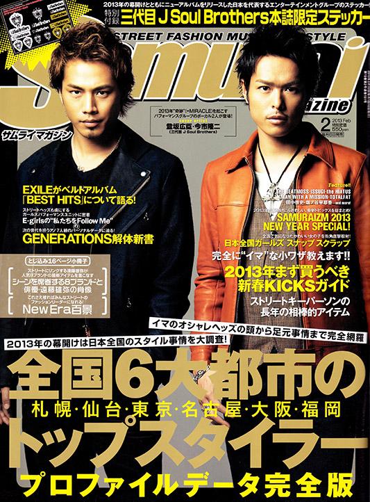 201302SAMURAIa.jpg