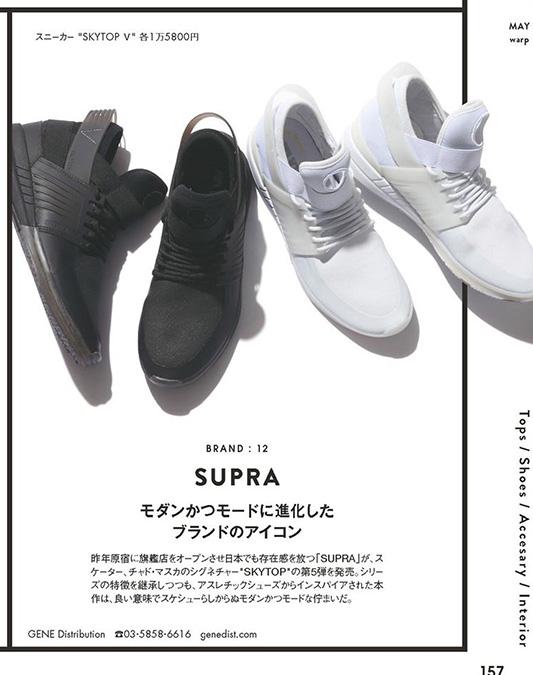 [PRESS] warp MAGAZINE JAPAN 2017年5月号