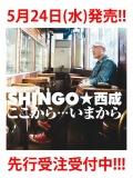 【5/24(水)発売、先行受注】【CD+DVD】『ここから・・・いまから(完全生産限定盤)』 SHINGO★西成
