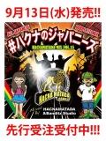 【9/13(水)発売、先行受注】【CD】『#ハクナのジャパニーズ ~HACNAMATADA ALL JAPANESE DUBPLATE MIX VOL.15~』 HACNAMATADA