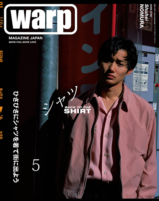 [PRESS] warp MAGAZINE JAPAN 2017年5月号